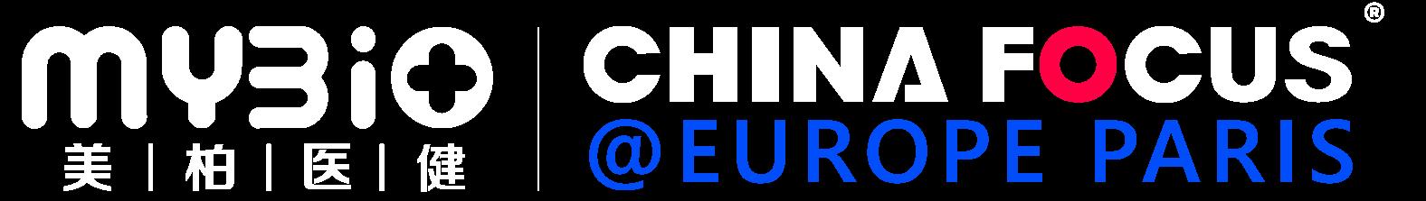 聚焦中国-2020巴黎论坛